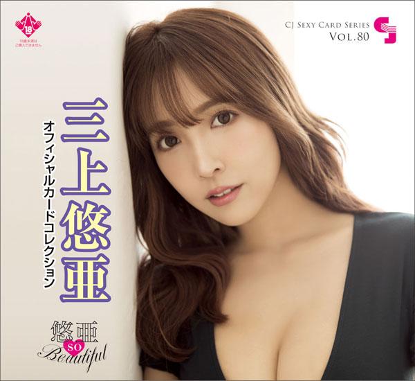 CJ SEXY CARD SERIES VOL.80 CJ 三上悠亜 OFFICIAL CARD COLLECTION ~悠亜 so Beautiful~ 12パック入りBOX[ジュートク]《在庫切れ》