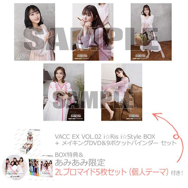 【あみあみ限定特典】【特典】VACC EX VOL.02 i☆Ris i☆Style BOX +DVD&9ポケットバインダーセット[ブシロードメディア]【送料無料】《11月予約》