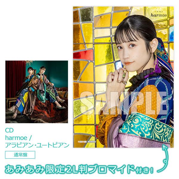 【あみあみ限定特典】CD harmoe / アラビアン・ユートピアン 通常盤[ポニーキャニオン]《12月予約》