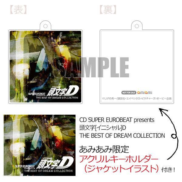 【あみあみ限定特典】CD SUPER EUROBEAT presents 頭文字[イニシャル]D THE BEST OF DREAM COLLECTION[エイベックス]《01月予約》