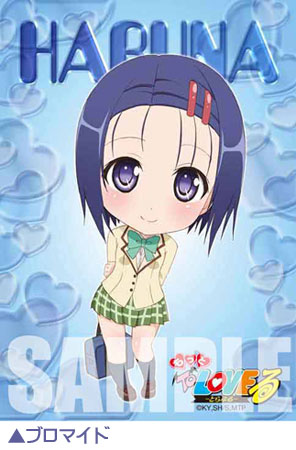 Amiami character hobby shop tv anime motto to love - Motto to love ru images ...