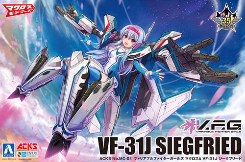ACKS V.F.G. マクロスΔ VF-31J ジークフリード プラモデル