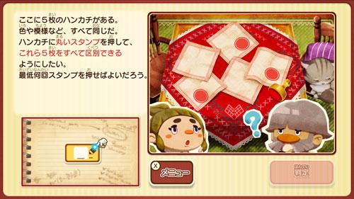 GAME-0020181_05.jpg