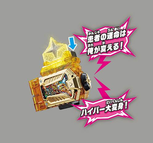 仮面ライダーエグゼイド DXハイパームテキガシャット&マキシマムマイティXガシャットセット ver.20th