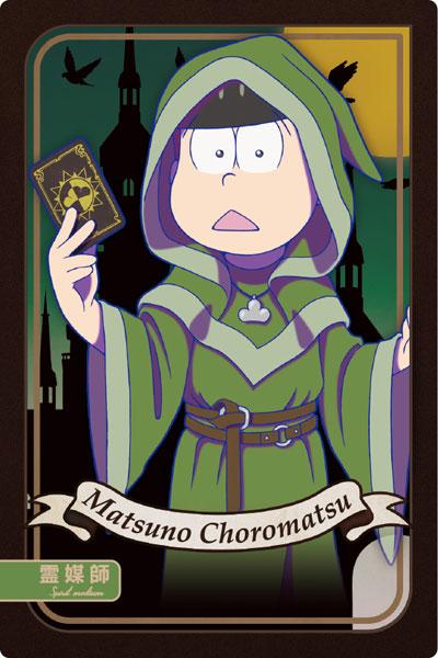 カードゲーム おそ松さん 人狼ゲーム_4