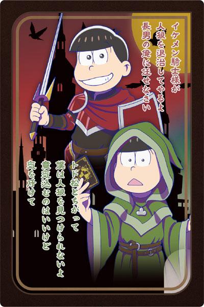 カードゲーム おそ松さん 人狼ゲーム_12