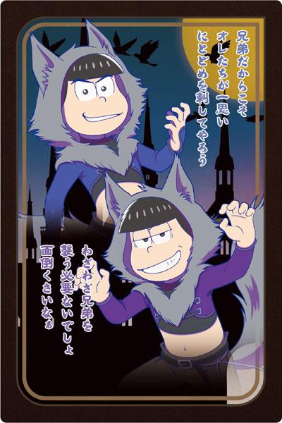カードゲーム おそ松さん 人狼ゲーム_13