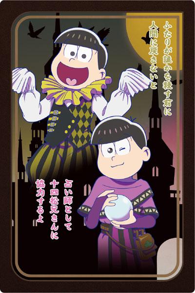 カードゲーム おそ松さん 人狼ゲーム_14