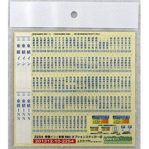 2254 東横イン(東横INN)オプションステッカー(4)