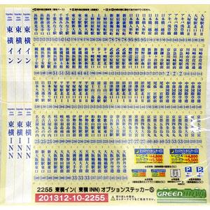 2255 東横イン(東横INN)オプションステッカー(5)