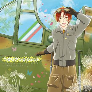 CD 『ヘタリア The World Twinkle』主題歌 「ヘタリアン☆ジェット」 / イタリア(CV:浪川大輔)