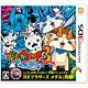 【特典】3DS 妖怪ウォッチ3 スシ