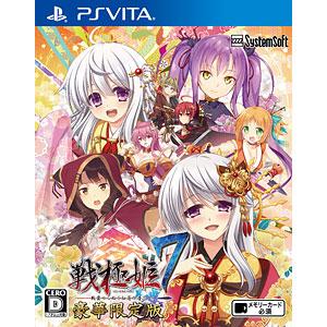【特典】PS Vita 戦極姫7~戦雲つらぬく紅蓮の遺志~ 豪華限定版
