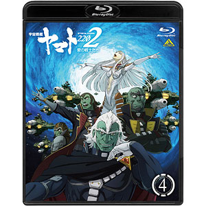 BD 宇宙戦艦ヤマト2202 愛の戦士たち 4 (Blu-ray Disc)