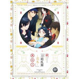 BD 続『刀剣乱舞-花丸-』 其の二 初回生産限定版 (Blu-ray Disc)