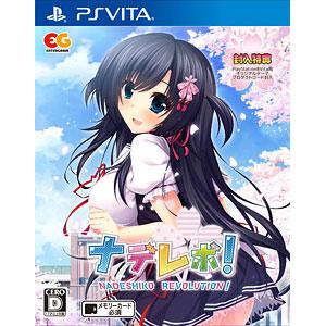 【特典】PS Vita ナデレボ! 通常版