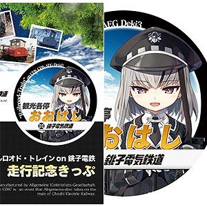 まいてつ レイルロオド・トレイン on 銚子電鉄 走行記念グッズ&ヘッドマークセット