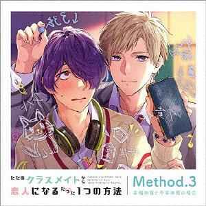 CD ただのクラスメイトから恋人になるたった1つの方法 Method.3 幸福体質と不幸体質の場合 通常盤 / 興津和幸、田丸篤志