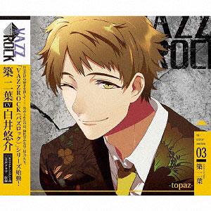 CD 「VAZZROCK」bi-colorシリーズ(3)「築 二葉-topaz-」(CV:白井悠介)