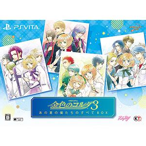PS Vita 金色のコルダ3 あの夏の僕たちのすべてBOX
