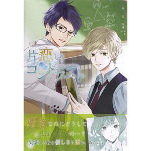 【特典】PCソフト 片恋いコントラスト -way of parting- 第一巻 通常版