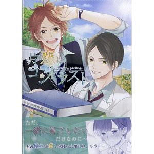 【特典】PCソフト 片恋いコントラスト -way of parting- 第二巻 通常版