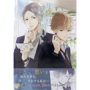 【特典】PCソフト 片恋いコントラスト -way of parting- 第三巻 通常版