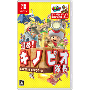 Nintendo Switch 進め!キノピオ隊長