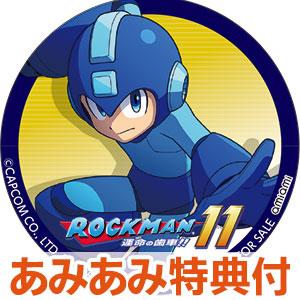 【あみあみ限定特典】【特典】PS4 ロックマン11 運命の歯車!! 通常版
