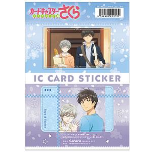 「カードキャプターさくら クリアカード編」 ICカードステッカーセット 02 桃矢&雪兎