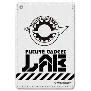 STEINS;GATE 0 未来ガジェット研究所 フルカラーパスケース