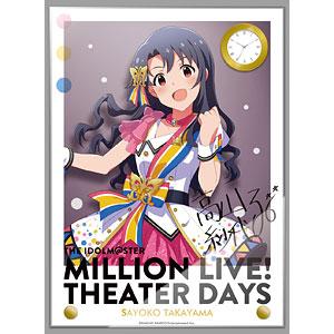 アイドルマスター ミリオンライブ! 時計付アクリルアート 高山紗代子 ヌーベル・トリコロール ver.