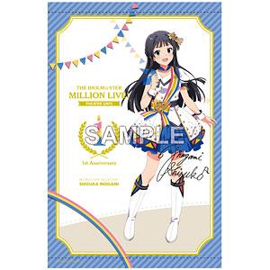 アイドルマスター ミリオンライブ! B2タペストリー 最上静香 ヌーベル・トリコロール ver.