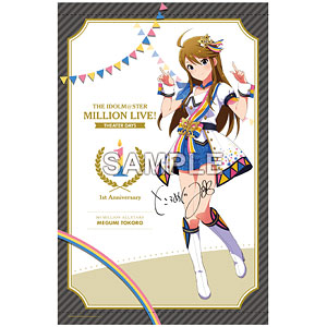 アイドルマスター ミリオンライブ! B2タペストリー 所恵美 ヌーベル・トリコロール ver.