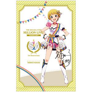 アイドルマスター ミリオンライブ! B2タペストリー 福田のり子 ヌーベル・トリコロール ver.
