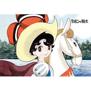 ジグソーパズル 手塚治虫シリーズ リボンの騎士 愛馬オパールとともに 300ピース (300-160)