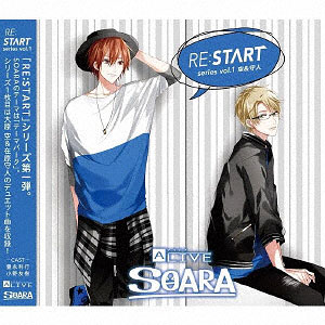 CD 大原空、在原守人(CV:豊永利行、小野友樹) / ALIVE SOARA 「RE:START」 シリーズ1