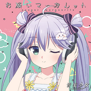 CD 音楽少女/雪野日陽(CV:大野柚布子) / お願いマーガレット