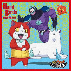 CD HardBirds / 時を待とう (TVアニメ「妖怪ウォッチ シャドウサイド」OPテーマ)