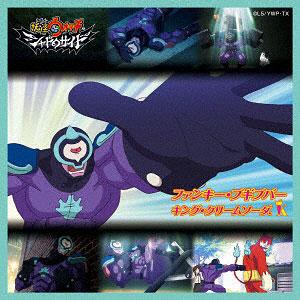 CD キング・クリームソーダ. / ファンキー・ブギブバー (TVアニメ「妖怪ウォッチ シャドウサイド」EDテーマ)