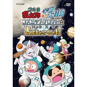 DVD 忍たま乱太郎の宇宙大冒険 withコズミックフロント☆NEXT 太陽系の段・月の段