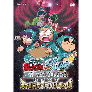 DVD 忍たま乱太郎の宇宙大冒険 withコズミックフロント☆NEXT 天の川の段・ブラックホールの段