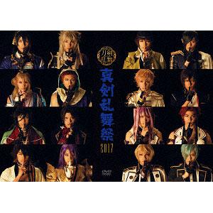 DVD ミュージカル『刀剣乱舞』 ~真剣乱舞祭2017~