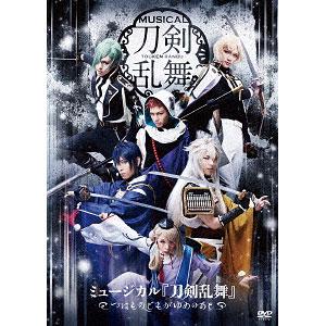 DVD ミュージカル『刀剣乱舞』 ~つはものどもがゆめのあと~
