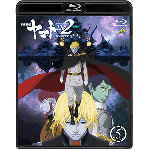 BD 宇宙戦艦ヤマト2202 愛の戦士たち 5 (Blu-ray Disc)