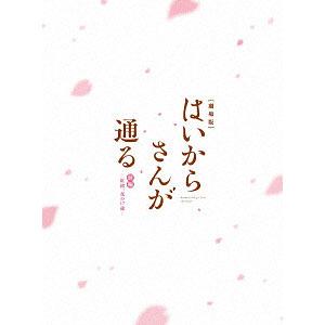 DVD 劇場版はいからさんが通る 前編~紅緒、花の17歳~ 特装版