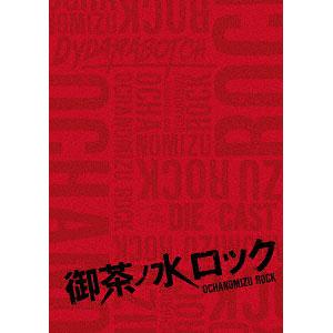 DVD 御茶ノ水ロック DVD-BOX