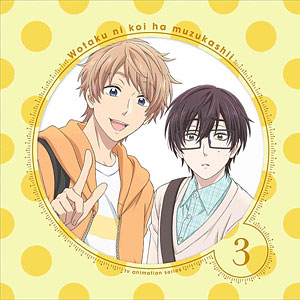 DVD ヲタクに恋は難しい 3 完全生産限定版
