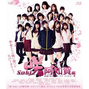 BD 映画「咲 -Saki- 阿知賀編 episode of side-A」 通常版 (Blu-ray Disc)