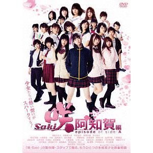 DVD 映画「咲 -Saki- 阿知賀編 episode of side-A」 通常版